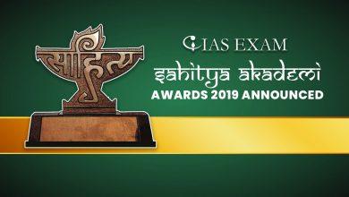 Photo of Sahitya Akademi Awards 2019 Announced