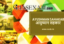 Photo of NCDC to launch Ayushman Sahakar Scheme