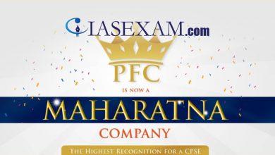Photo of Govt. accords 'Maharatna' status to PSU Power Finance Corporation